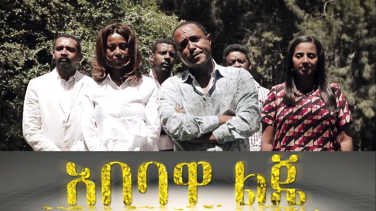 New Ethiopia Amharic Music 2018 Abebawa Lije