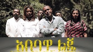 Abebawa Lije አበባዋ ልጅ NEW Ethiopian Music Video 2018