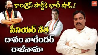 Danam Nagender Resigns to Telangana Congress Party | Rahul Gandhi | Uttam Kumar Reddy
