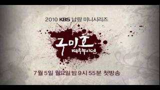 Grudge: The Revolt Of Gumiho (구미호 여우누이뎐) KBS Official