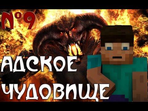 "Minecraft - ""АДСКОЕ ЧУДОВИЩЕ"" - 9 серия"