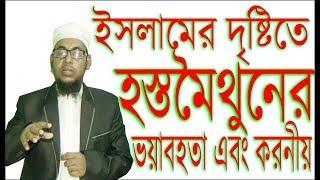 ইসলামে হস্তমৈথুনের ভয়াবহতা এবং করনীয় !  Mawlana Harisul Haque