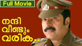 Malayalam Full Movie | Nandi Veendum Varika | Ft. Mammootty, Suresh Gopi, Urvashi