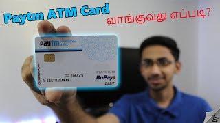 (5.81 MB) Paytm ATM Debit Card வாங்குவது எப்படி? Paytm Debit Card - How to Apply & Unboxing | Tech Satire Mp3