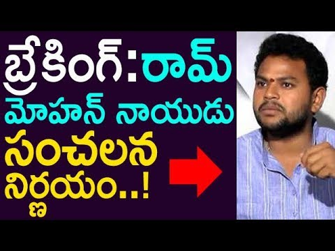 Breaking:Ram Mohan Took Shocking decision || Taja30
