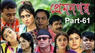 Prem Nogor EP 61 | Bangla Natok | Mir Sabbir, Urmila