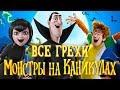 """Все грехи и ляпы мультфильма """"Монстры на каникулах"""""""