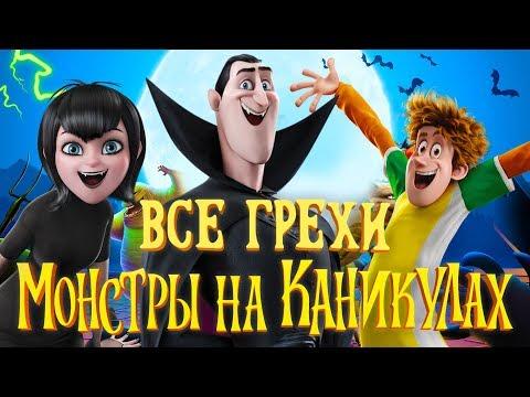 Все грехи и ляпы мультфильма Монстры на каникулах