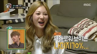 [Living together in empty room] 발칙한 동거 -Minjong & Yura & Gura act out of drunkenness?! 20170602