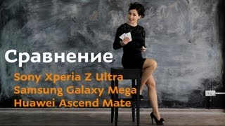 Cравнение Sony Xperia Z Ultra, Samsung Galaxy Mega и Huawei Ascend Mate