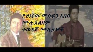 Mesfin Abebe Complete Album (Ethiopian music)