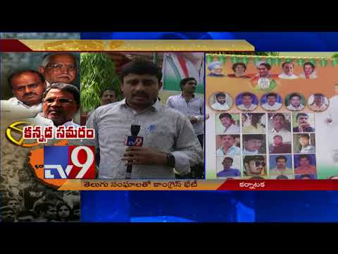 AP, TS Congress Leaders Woo Telugu Voters In Karnataka - TV9