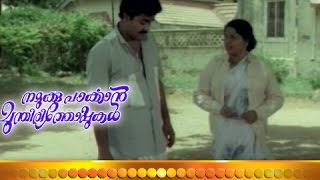 Namukku Parkkan - Malayalam Full Movie - Namukku Parkkan Munthiri Thoppukal  - Part 13 Out Of 24 [HD]