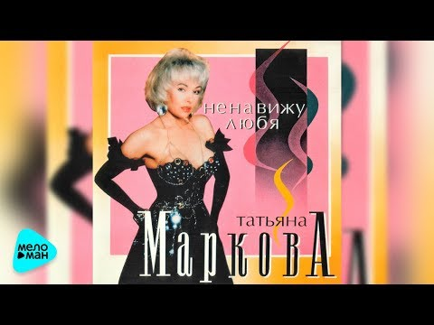 Татьяна Маркова  -  Ненавижу любя (Альбом 1994)