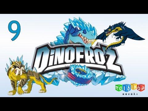 Dinofroz -- παιδική σειρά -- επεισόδιο 9