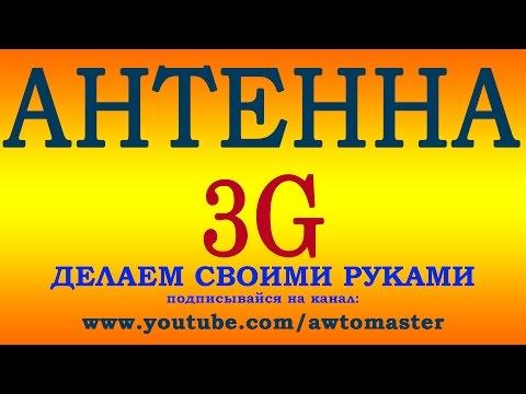 Антенна 3G делаем сами. из подручных материалов. 3G Antenna do ourselves