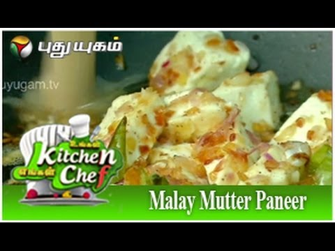 Malai Mutter Paneer - Ungal Kitchen Engal Chef