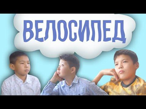 Кз фильм -Велосипед
