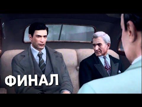 ПРОХОЖДЕНИЕ MAFIA 2 В ПЕРВЫЙ РАЗ #7 - ФИНАЛ!!