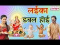Lagu Durga puja new letes status Laika double hoi,bhojpuristatusrb,bhakti video, khesari Lal new,