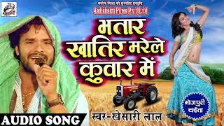 Khesari lal Yadav का देहाती Chaita भतार खातिर मरेले कुवार में New Bhojpuri Latest Chaita Song2018
