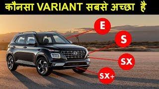 Variants Explain : Hyundai Venue 2019 compact SUV