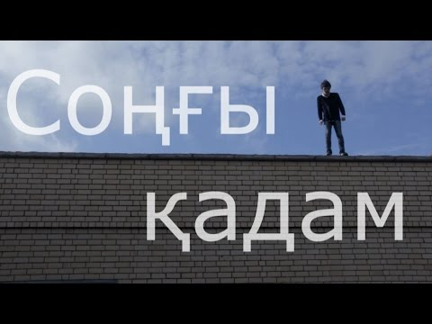 Соңғы қадам :      Последний шаг (kazakh film)