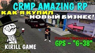 CRMP Amazing RolePlay - КАК Я КУПИЛ, НОВЫЙ БИЗНЕС!#445