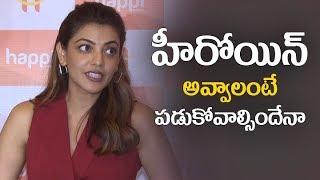 హీరోయిన్ అవ్వాలంటే పడుకోవాల్సిందే నా | Kajal Aggarwal Shocking Comments on Casting Couch