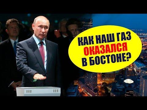Россия не даёт США стать энергетической сверхдержавой ;-(