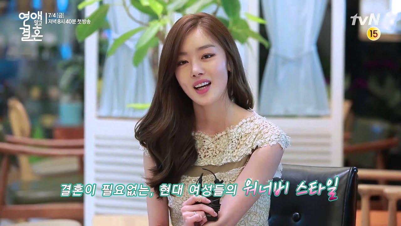 Marriage not dating sunhwa jin woon dream high 2