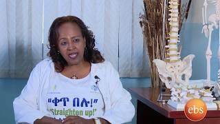 አዲስ ህይወት የወገብ ህመም ህክምና ክፍል 2 /New LIfe Sore pains Treatment EP 223