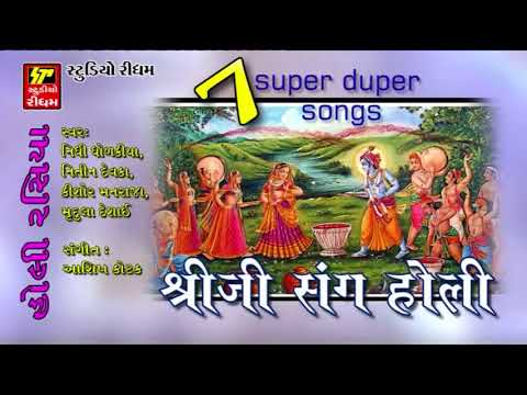 HOLI Special Song - Shriji Sung Holi | Non Stop | Superhit Gujarati Songs | FULL Audio| RDC Gujarati