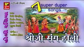 HOLI Special Song Shriji Sung Holi   Non Stop   Superhit Gujarati Songs   FULL Audio  RDC Gujarati