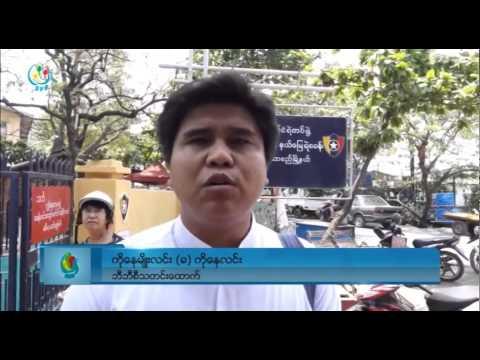 DVB - ရဲ၀န္ထမ္းကို ကိုယ္ထိလက္ေရာက္က်ဳးလြန္မႈနဲ႔ ဘီဘီစီ သတင္းေထာက္အား အမႈဖြင့္
