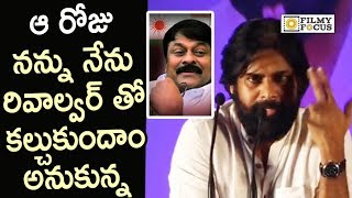 Pawan Kalyan Emotional Words about Depression Days in his life || Chiranjeevi, PRP Party