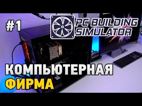 PC Building Simulator #1 Компьютерная фирма (первый взгляд)