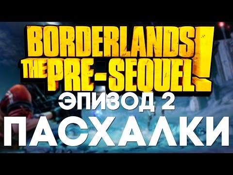 Пасхалки в Borderlands: The Pre-Sequel #2 [Easter Eggs]