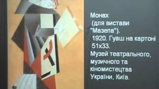 Дмитро Горбачов про європеїзацію у мистецтві 20-х років