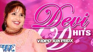 देवी हिट्स || Devi Hits || Video Jukebox || Bhojpuri Hot Songs 2015 new