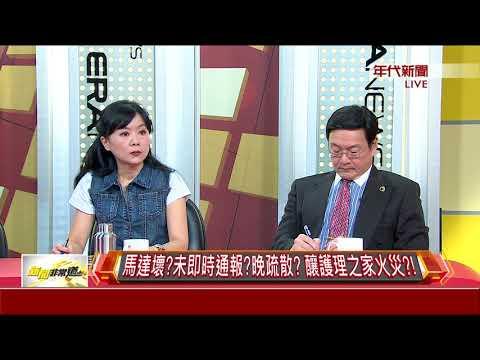台灣-新聞非常道-20180813 上演大團結!姚文智跟高嘉瑜碰面 真能解決問題?