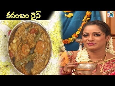కదంబం రైస్ | How To Make Kadambam Rice in Telugu | Cooking With Udaya Bhanu | TVNXT Telugu