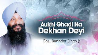 Bhai Ravinder Singh Ji - Aukhi Ghadi Na Dekhan Deyi Video