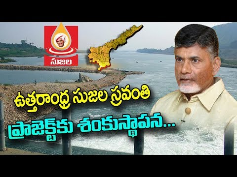 CM Chandrababu To Lay Foundation Stone For Sujala Sravanthi Project Today in Vishaka | NTV