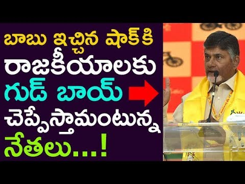 Babu Gave Mind Blowing Shock To Opposition Leaders ! | Taja30