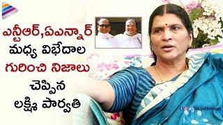 Lakshmi Parvathi Opens up Clashes Between Sr NTR and ANR | Lakshmi Parvathi Exclusive Interview