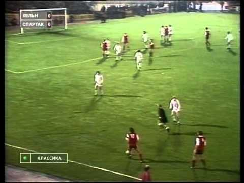 Кубок УЕФА 1975-1976гг.   1/16 финала   Кельн - Спартак, ответный матч