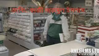মিঃবিন বাংলা।কুরবানির ঈদ পার্ট ৩।KNI FILMS LTD.