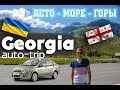 Путешествие в Грузию из Украины Часть 1 1500 Km от дома Верхний Ларс Военно Грузинская дорога mp3
