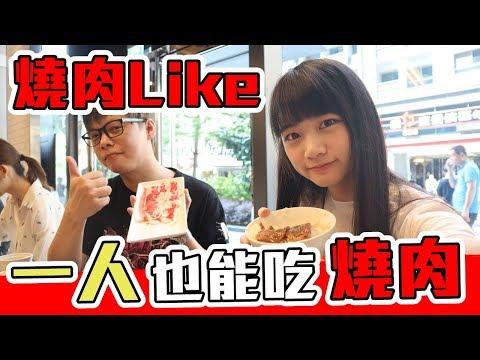 《萊斯》焼肉ライク(燒肉LIKE)➤想吃就吃專為一個人開設的燒肉店,評價如何?!ft.可凡